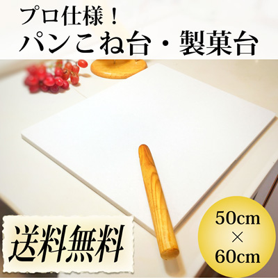 プロ愛用!色が選べる人工大理石製パンこね台!50×60cm 厚み1.2cm