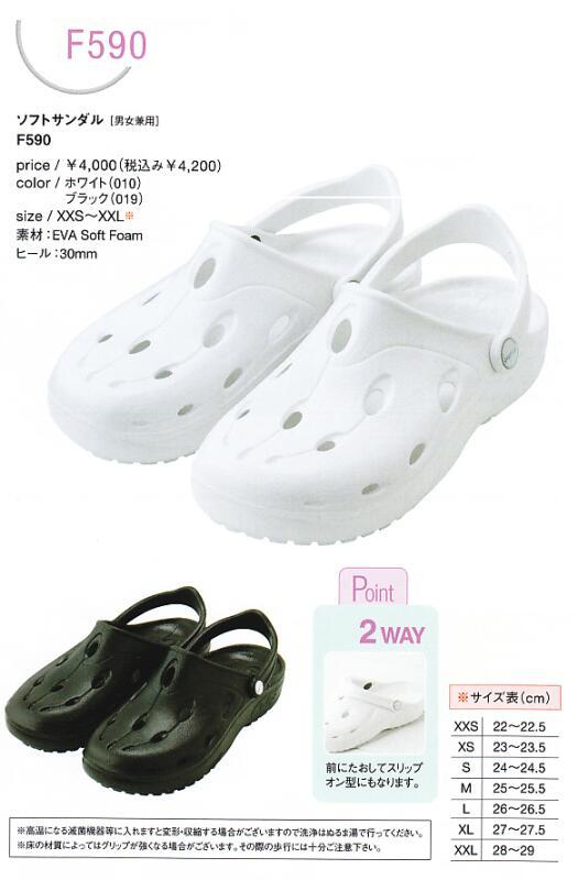 【送料無料】ナースサンダル 軽量・ソフト 男女兼用 F590