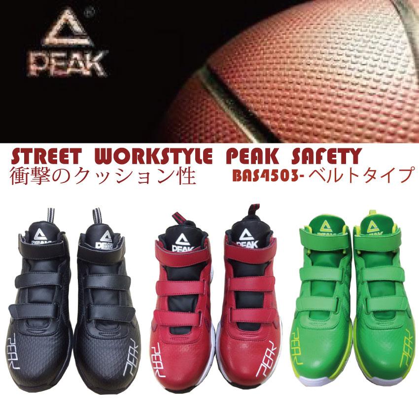 安全靴 ピーク PEAK ミドルカットマジック BAS-4503