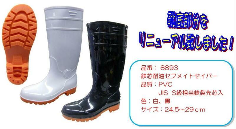 カットして高さ調節ができます 安全靴 長靴 PVC 供え 業界No.1 富士手袋工業 耐油安全長靴 8893