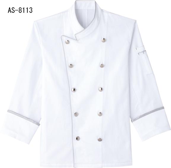 コックコート 国産 長袖 白衣 ホワイト 男女兼用 AS-8113 高級エジプト綿使用 綿100% チトセ