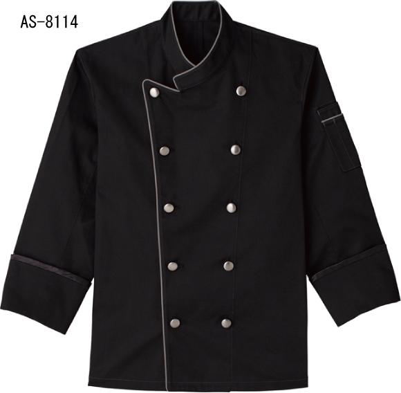 コックコート 国産 長袖 白衣 ブラック 男女兼用 AS-8114 高級エジプト綿使用 綿100% チトセ