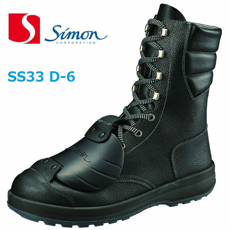 安全靴 シモンスター 甲プロテクター長編上げ SS33-D6 SX3層底 simon