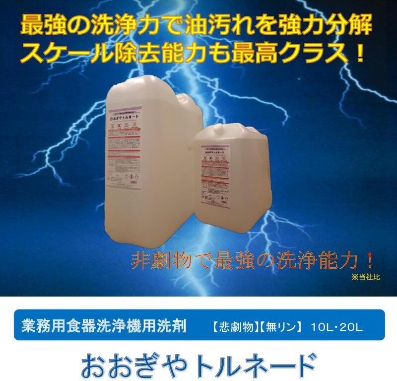 業務用食器洗浄機用洗剤 おおぎやトルネード 20L×2