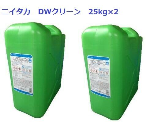 食器洗浄機用洗剤 業務用 ニイタカ DWクリーン 25kg×2 食器洗浄機洗剤 (送料無料)(代引き不可)