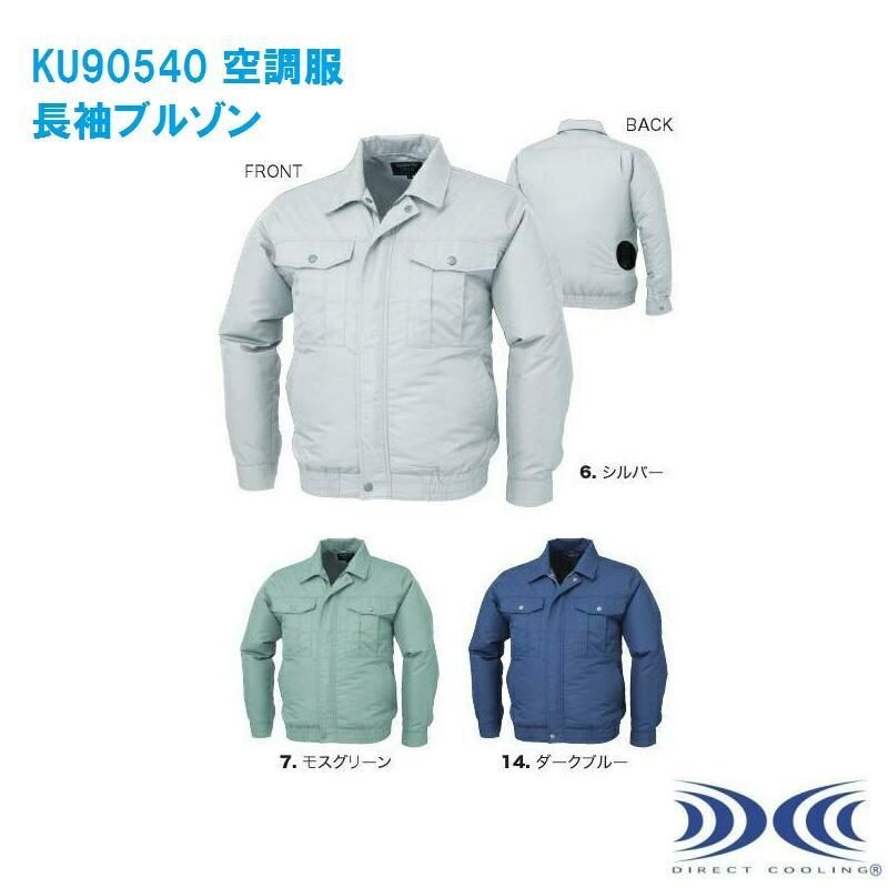 空調服 KU90540 長袖ブルゾン 大容量バッテリー 開店祝い ファンケーブルセット 手数料無料 作業服 作業着
