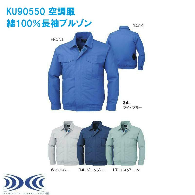 吸湿性と肌触りの良い綿100%空調服です 空調服 KU90550 長袖ブルゾン 大容量バッテリー 作業着 最安値挑戦 ファンケーブルセット 作業服 授与