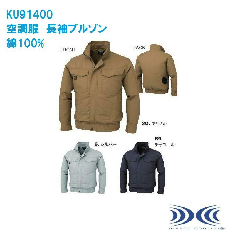 空調服 KU91400 長袖ブルゾン+大容量バッテリー+ファンケーブルセット 作業服・作業着