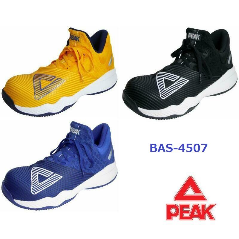NBAでも使用されているスポーツブランド ピークの安全靴です 当店一番人気 安全靴 出荷 ピーク PEAK シューレース JSAA BAS-4507 A種認定