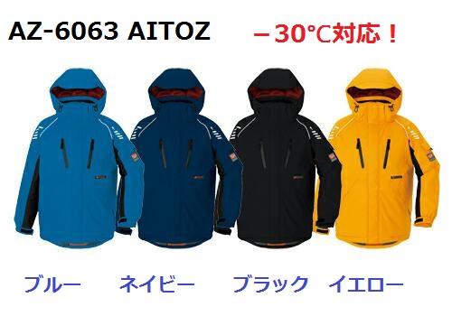 防寒ジャケット アイトス AZ-6063 光電子 S・M・L・LL -30℃対応