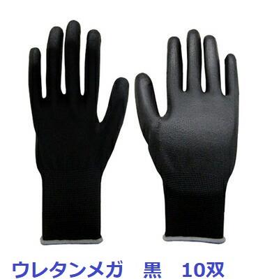 アウトレット☆送料無料 繊細な作業に最適 作業手袋 ポリウレタン手袋 10双組 希少 ウレタンメガ 富士手袋工業 黒 5327