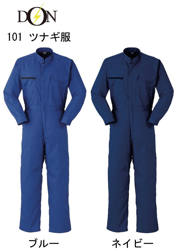 ヤマタカ製ツナギ服の特価販売 最安値級に挑戦 つなぎ服 ヤマタカ 101 ポリエステル65% 綿35% 卸直営 ツイル 5L 3L いつでも送料無料 LL 6L L M 4L