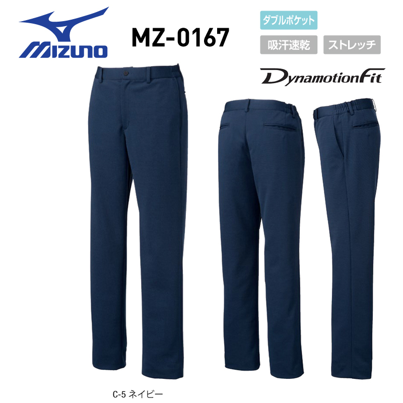 白衣ズボン パンツ 男性用 ミズノ MIZUNO MZ 0167 吸汗速乾 ストレッチ ネイビー S 5LFJlc3TK1