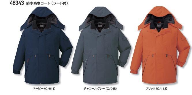 防水防寒コート(フード付) 自重堂 48343 防寒着 4L・5L