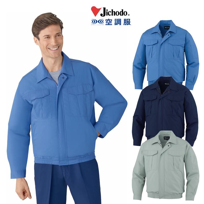 空調服 自重堂 87020 長袖ブルゾン 綿100% ファン・バッテリーセット