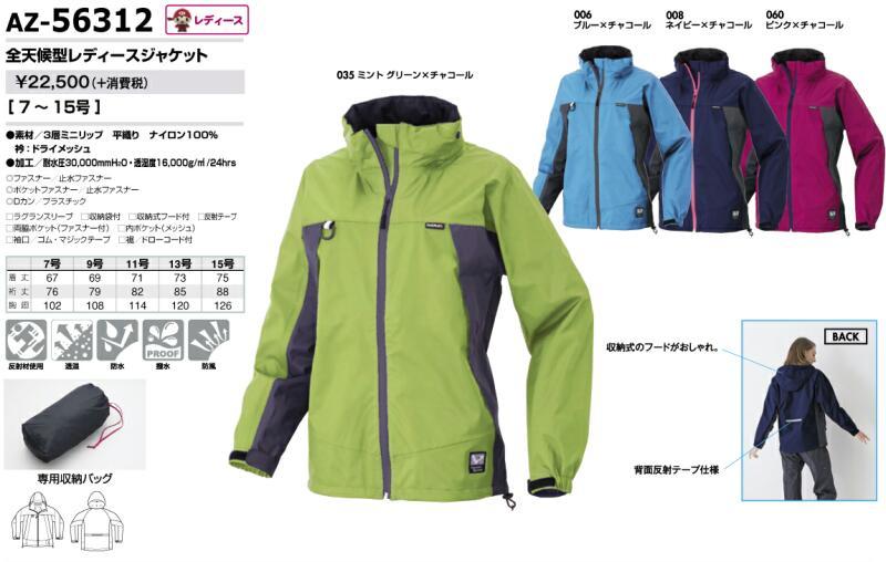 レインウェア レインジャケット ディアプレックス 女性用 AZ-56312 アイトス 雨合羽