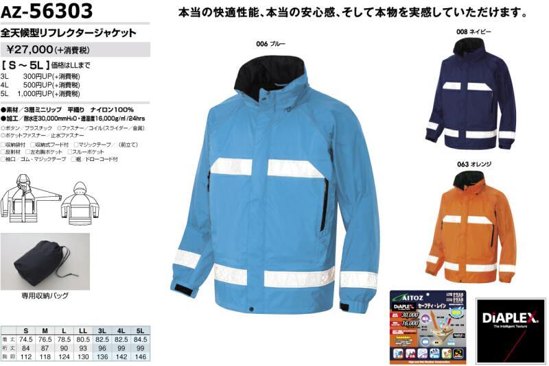 レインウェア レインジャケット ディアプレックス AZ-56303 3L アイトス 雨合羽 全天候型リフレクタージャケット