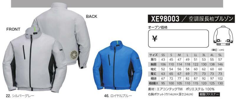 空調服 XE98003 長袖ブルゾン+大容量バッテリー+ファンケーブルセット 作業服・作業着