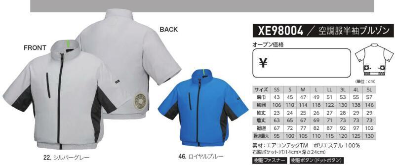 空調服 XE98004 半袖ブルゾン+大容量バッテリー+ファンケーブルセット 作業服・作業着