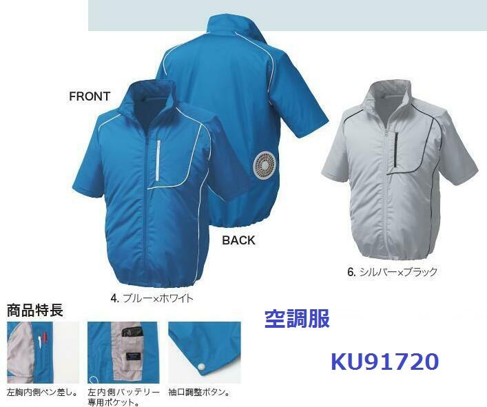 空調服 KU91720 半袖ブルゾン 大容量バッテリー+ファンケーブルセット 作業服・作業着