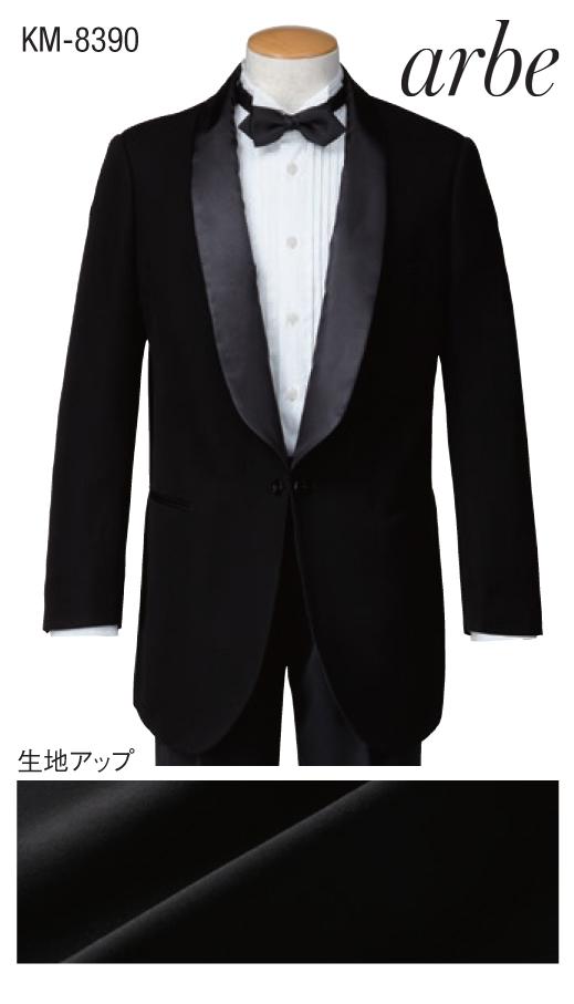 拝絹タキシード arbe チトセ ショールカラー 男性用 KM-8390 ERカシミヤ ポリエステル65%レーヨン35%