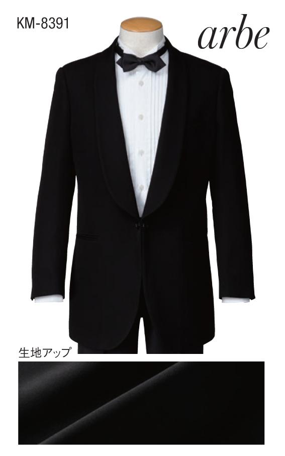 共衿タキシード arbe チトセ ショールカラー 男性用 KM-8391 ERカシミヤ ポリエステル65%レーヨン35%