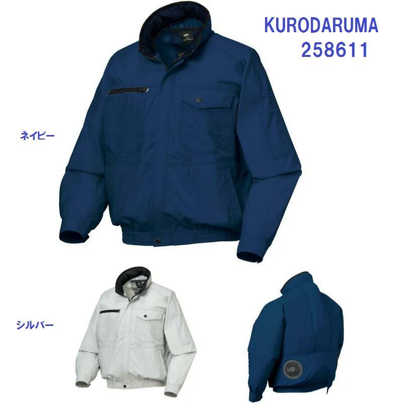 空調服 長袖ジャンパー+ファン・バッテリーフルセット クロダルマ 258611+KS-10 作業服・作業着