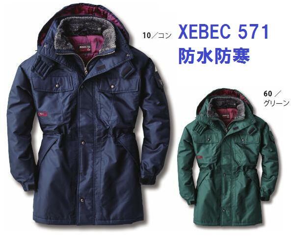 防水防寒コート ジーベック xebec 571 防寒着 3L