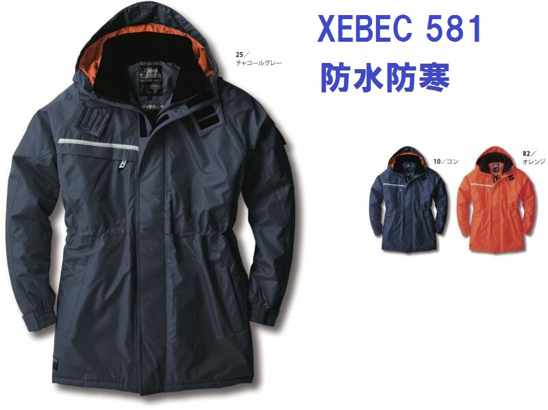 防水防寒コート ジーベック xebec 581 防寒着 4L・5L