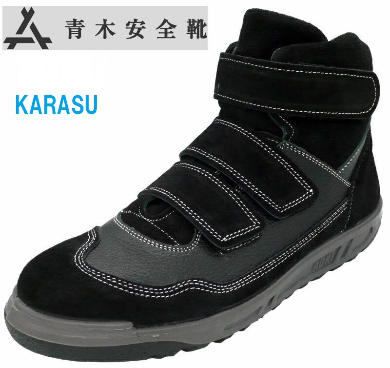 安全靴 ハイカット 青木産業 N4900 KARASU JIS合格 日本製