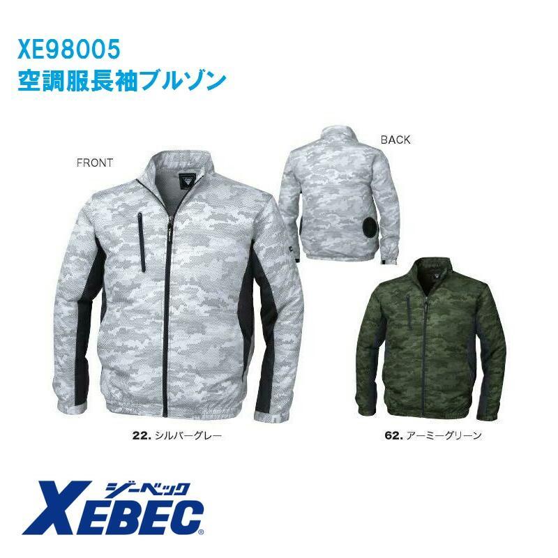 空調服 XE98005 迷彩長袖ブルゾン 大容量バッテリー+ファンケーブルセット 作業服・作業着
