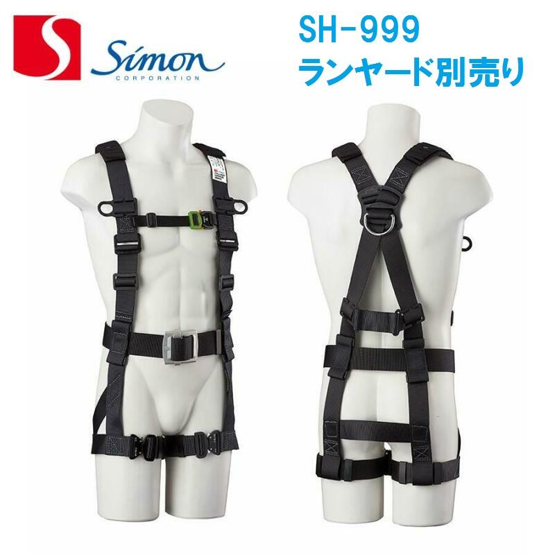フルハーネス型墜落制止用器具 SH-999 シモン (ランヤード別売り) simon Lサイズ