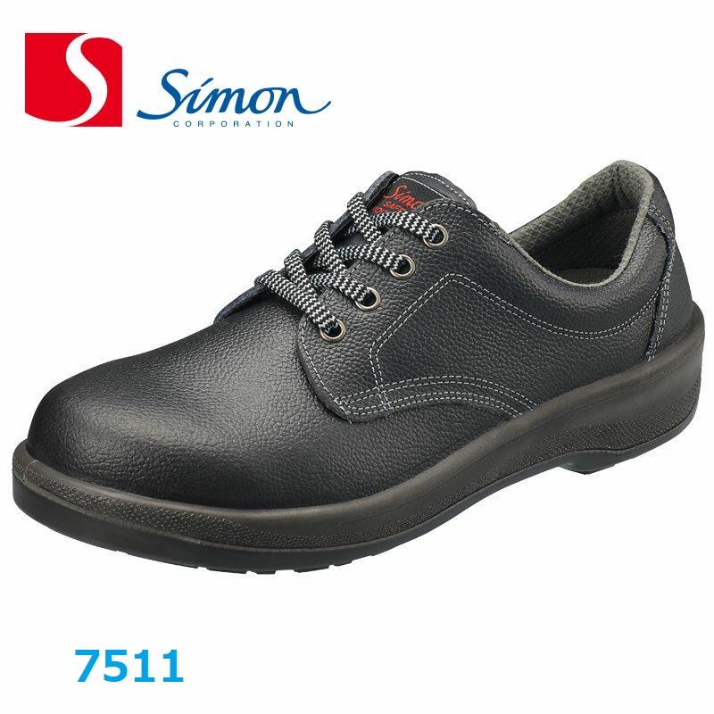 安全靴 シモン 7511 短靴 ウレタン2層底 黒 simon
