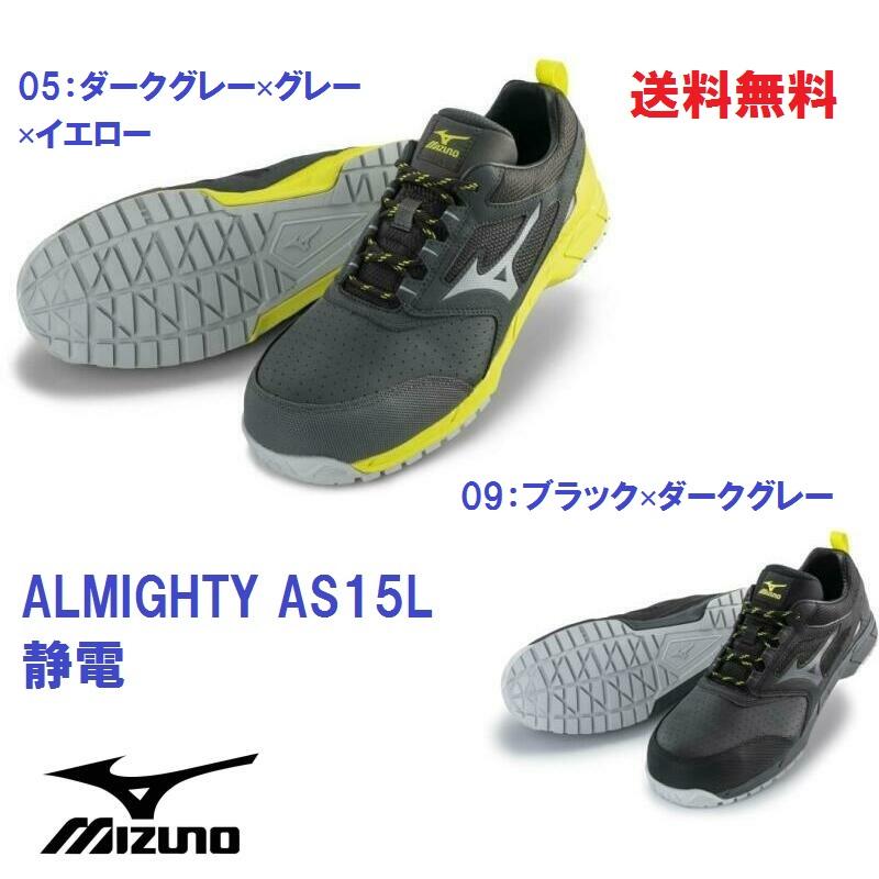 安全靴 ミズノ 静電 オールマイティ 新作 AS15L F1GA2002 mizuno