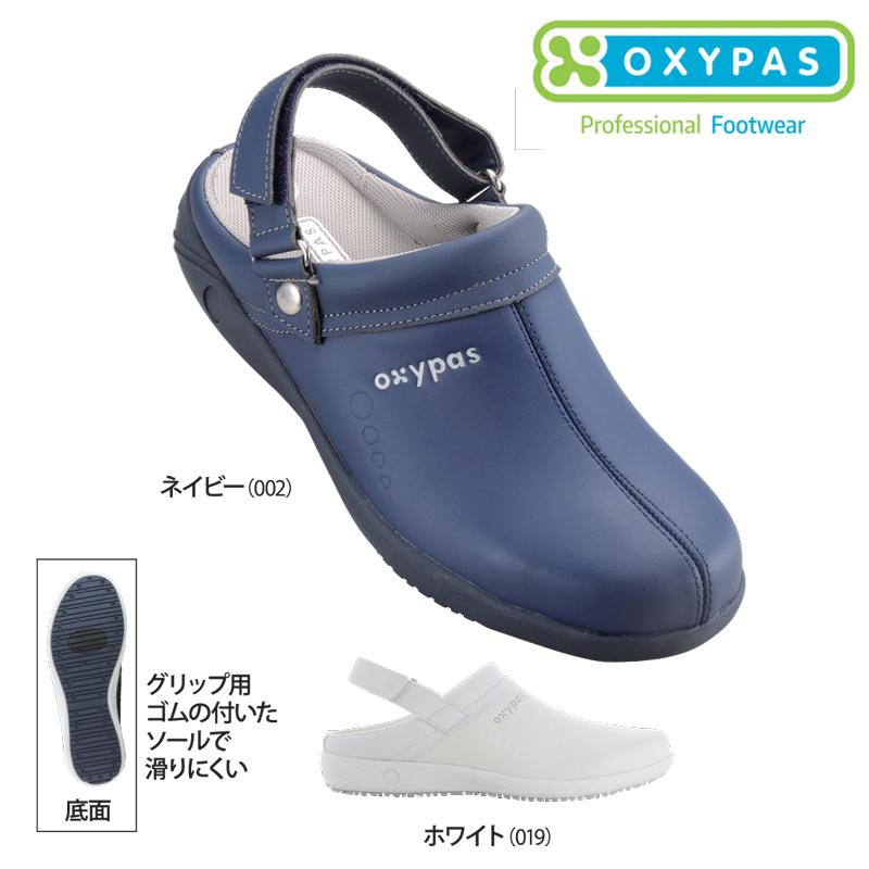 ナースシューズ OX-6001 「オキシパス」 REMY(レミー)男性用 天然皮革 牛革 医療用靴