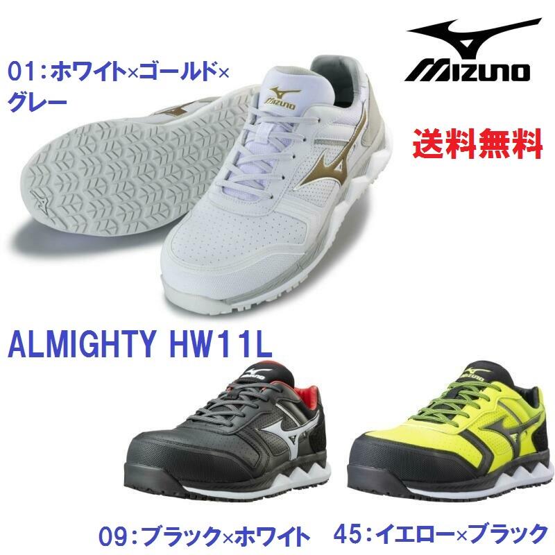 安全靴 ミズノ オールマイティ HW11L F1GA2000 新作
