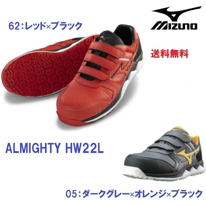 安全靴 ミズノ オールマイティ HW22L F1GA2001 新作