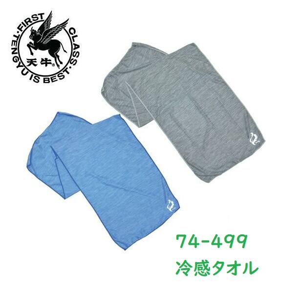 吸水速乾性ポリエステル使用の冷感タオルです 高価値 冷感タオル ポスト投函 国際ブランド 代引不可 送料無料