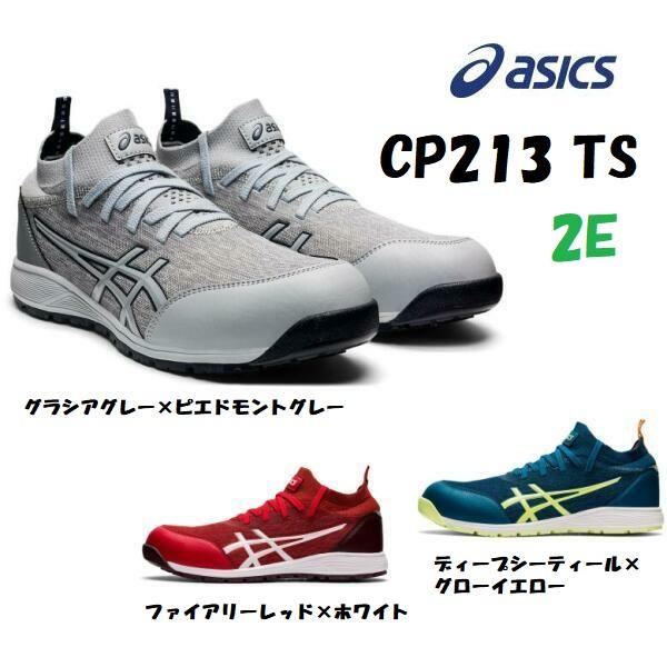 薄底ソールを採用 通気性とフィット性を両立 予約販売 安全靴 アシックス 特売 薄底ソール 8月下旬入荷 CP213TS 正規店 asics