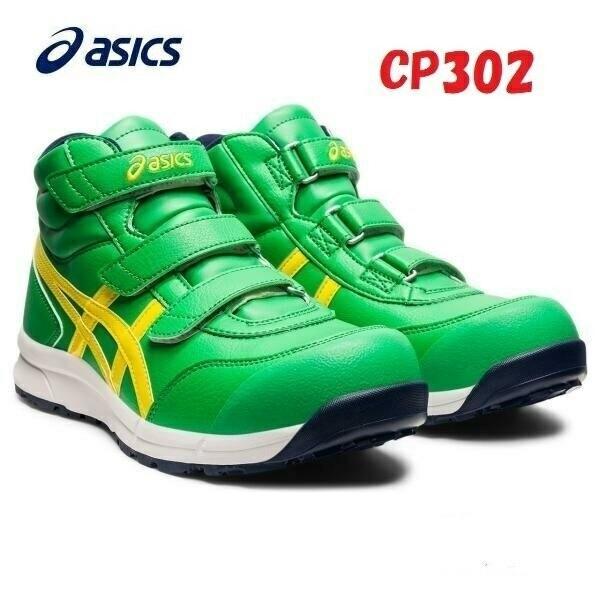 JSAA規格A種認定品です 予約販売 NEW 安全靴 アシックス ハイカット 9月中旬発売 新色 asics CP302 気質アップ