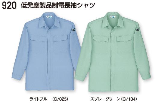 作業服・作業着 春夏 自重堂 920 低発塵製品制電長袖シャツ4L