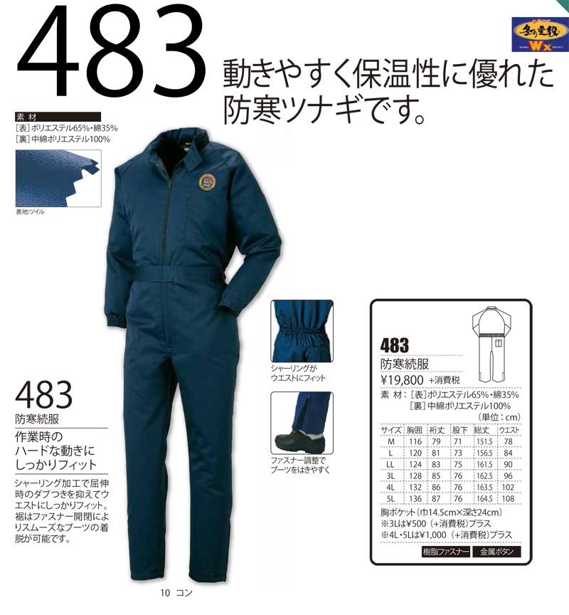 防寒つなぎ服 ツナギ服 ジーベック xebec 483 防寒着 4L・5L