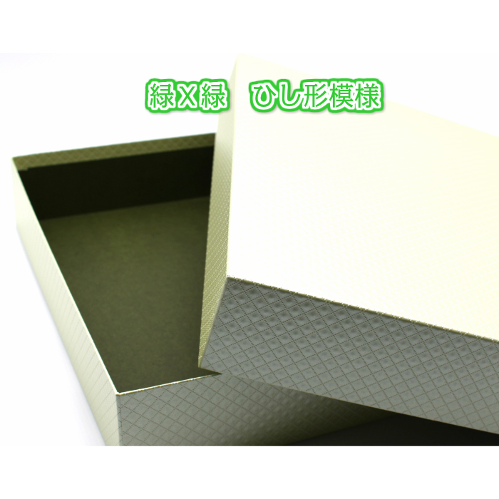 送料無料 大人のおしゃれな書類箱 日本製 お道具箱緑X緑 A4サイズ A4書類は勿論 書類整理ボックスひし形模様 A4クリアファイルもそのまま入れることができます 書類収納ケース 箱 ギフトボックス送料無料 35%OFF