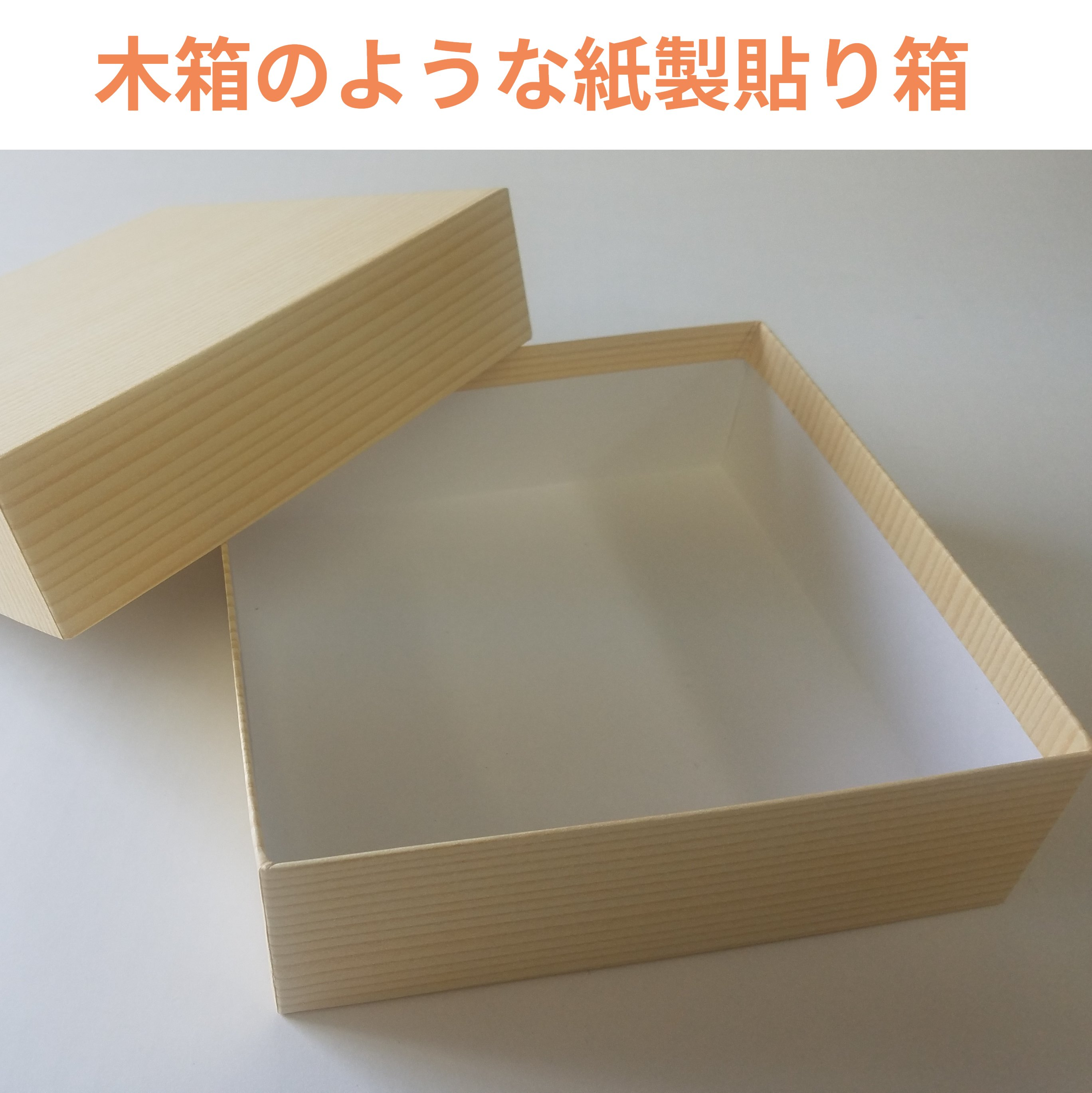 期間限定 木箱のような紙製箱 激安特価品 さらにお得な5個セット @280小物入れ用箱紙製 箱木箱もどき ギフトボックス