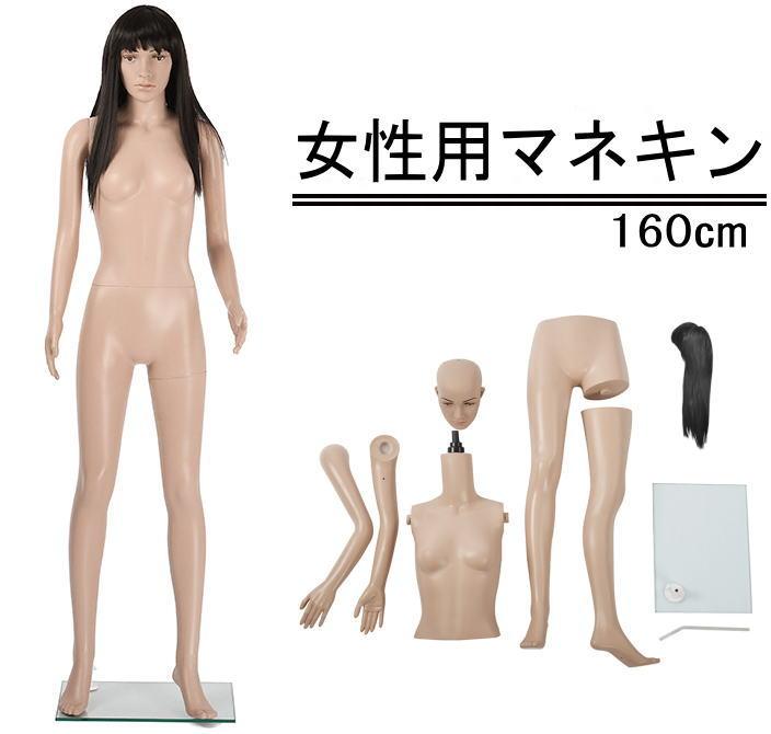 あす楽 送料無料女性用マネキンG-14等身大160cm全身マネキントルソー 安い