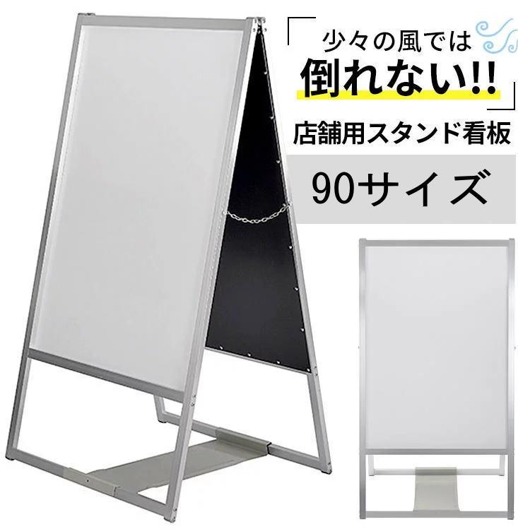 【訳あり】転倒防止板付スタンド看板 90サイズA型看板両面ホワイトボード 店舗看板[WB-8026R]