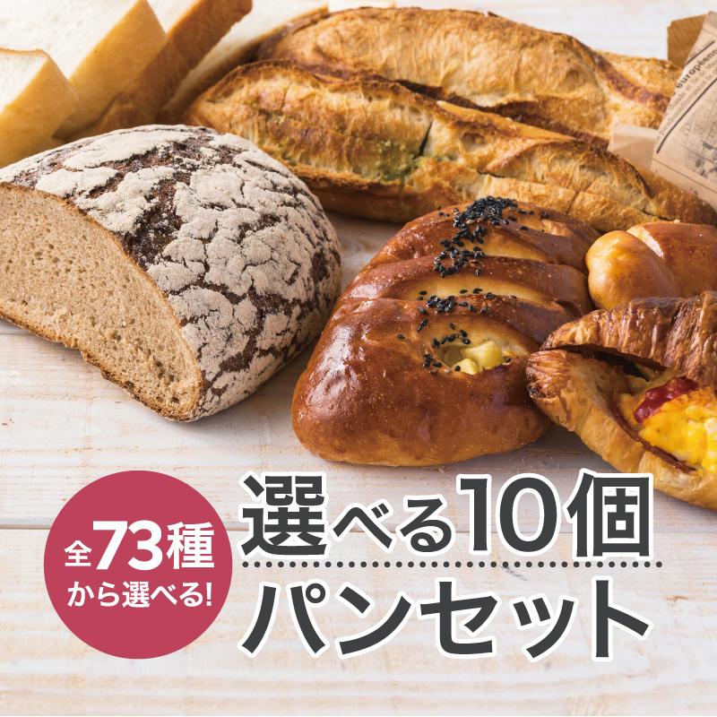 大阪にあるパン屋 品質検査済 カレーパングランプリ2020金賞受賞店 パン職人による手作りパンを全73種類から10品選べる 超人気 パン 詰め合わせ 全73種類 選べる10個 セット 送料無料 ハードパン クロワッサン 冷凍 菓子パン 総菜パン クール便無料 ギフト