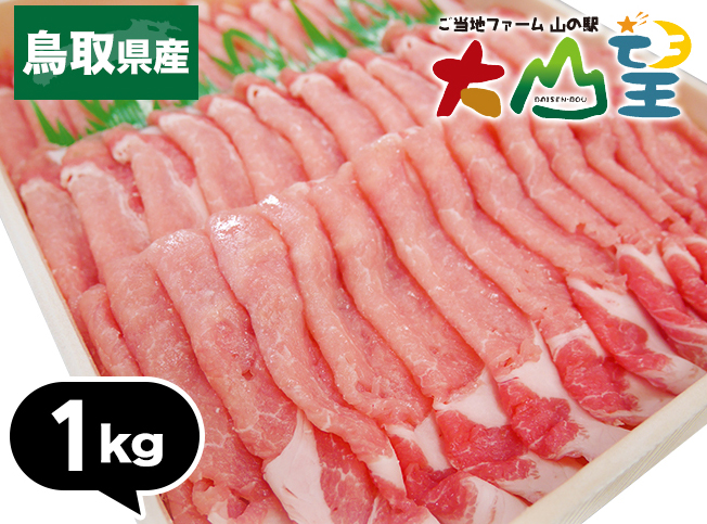 ★送料無料 ロース スライス 1kg 豚ロース 鳥取県産 ブランド豚 とっトン ロース 豚 豚肉 ぶた肉 しゃぶしゃぶ