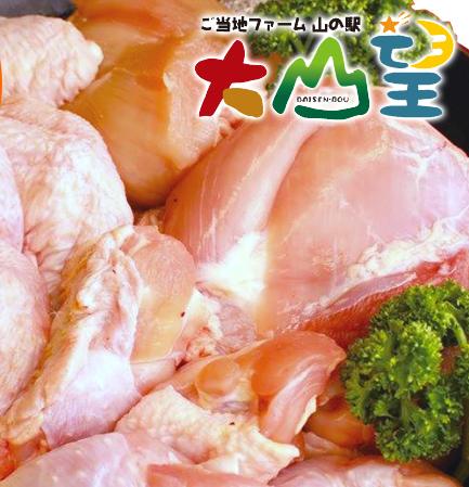 大山産ハーブチキン大山どり1羽詰め合せ国産鶏肉とり肉鳥肉肉チキンセットももモモむねムネ手羽先手羽元ささみササミお中元中元
