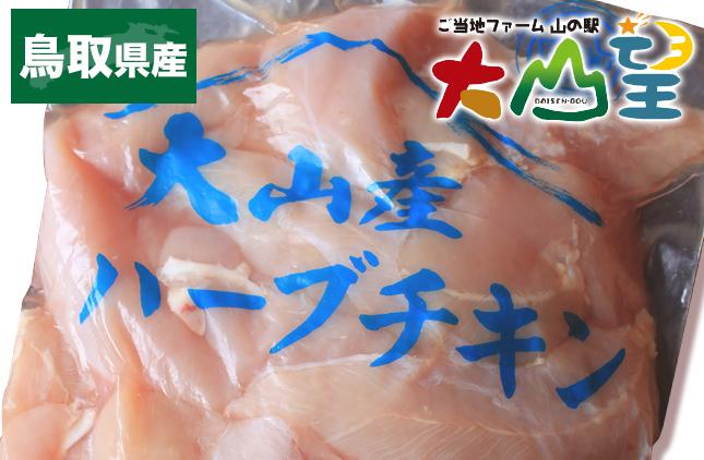 数量限定特売大山産ハーブチキンササミ2kg国産鶏肉とり肉鳥肉肉チキンお中元中元御中元訳あり訳あり食品業務用